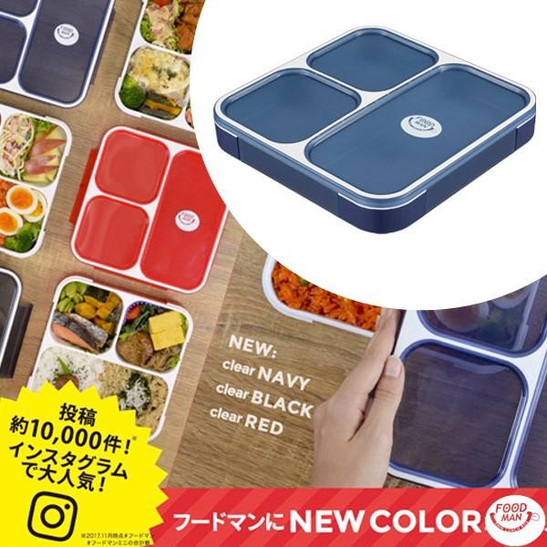シービージャパン 薄型弁当箱 フードマン 800ml ...