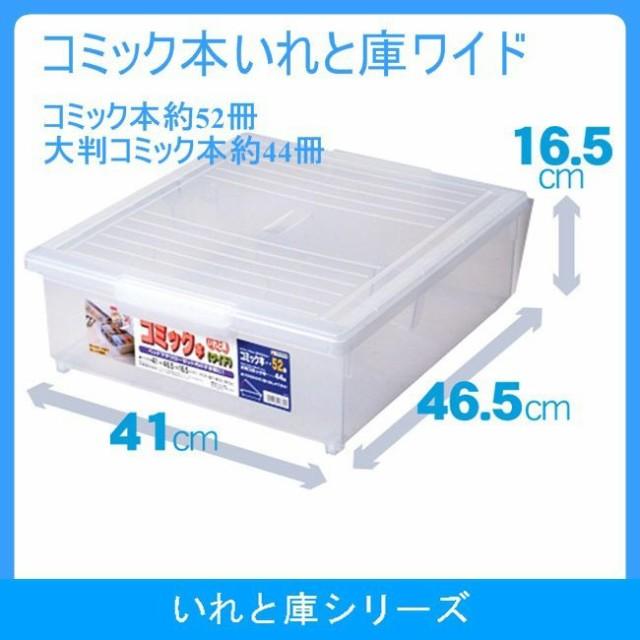 天馬 コミック本いれと庫ワイド 整理ボックス
