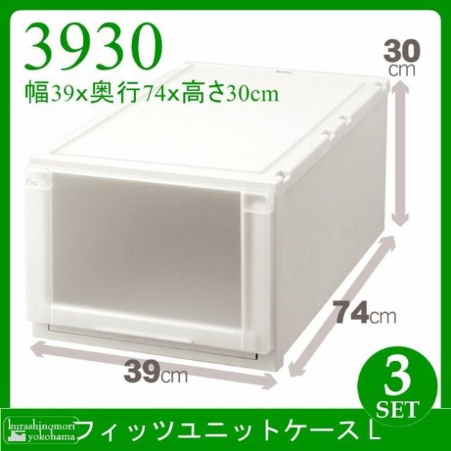 【 3個組 】収納ボックス 収納ケース 天馬 Fits ...