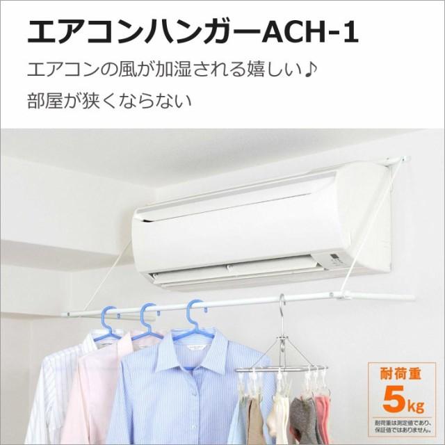 平安伸銅 エアコンハンガーACH-1 ランドリー 洗濯...