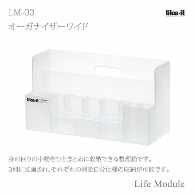 吉川国工業所 ライフモデュール LM-03 オーガナイ...