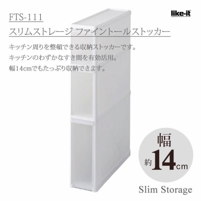 like-it すき間収納引出し スーパースリム 3段 ホ...