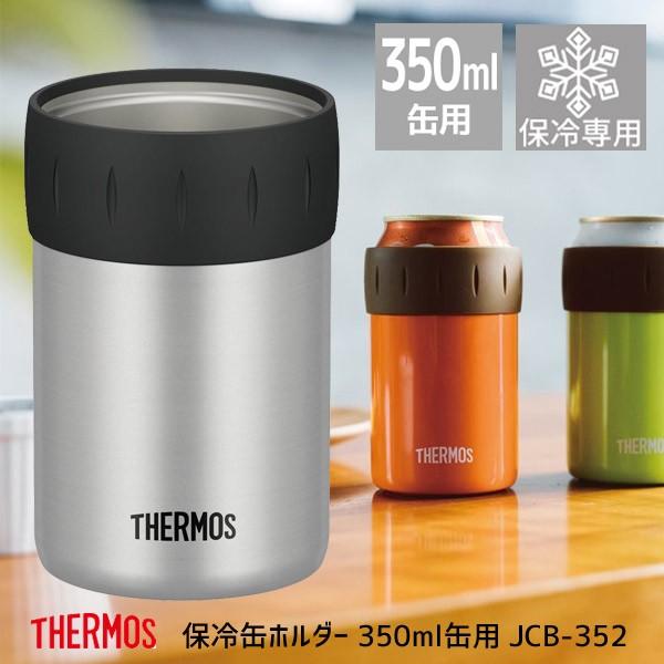 サーモス 保冷缶ホルダー 350ml缶用 JCB-352 SL ...