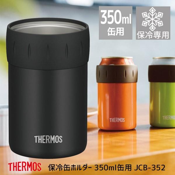 サーモス 保冷缶ホルダー 350ml缶用 JCB-352 BK ...