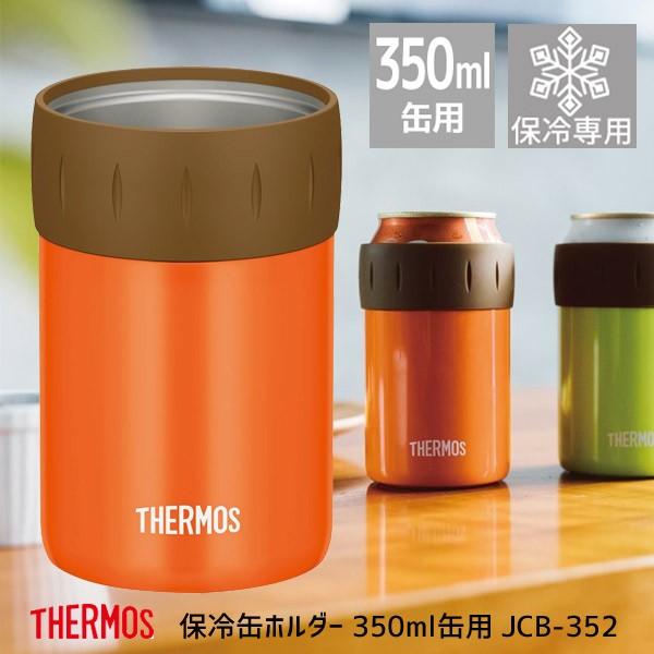 サーモス 保冷缶ホルダー 350ml缶用 JCB-352 OR ...