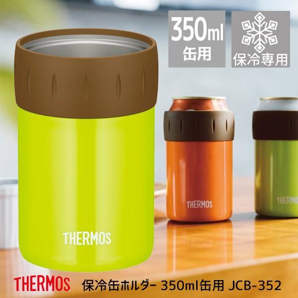 サーモス 保冷缶ホルダー 350ml缶用 JCB-352 LMG ...