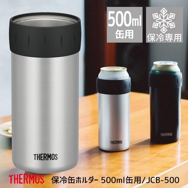 サーモス 保冷缶ホルダー 500ml缶用 JCB-500 SL ...