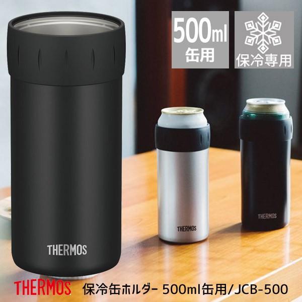 サーモス 保冷缶ホルダー 500ml缶用 JCB-500 BK ...