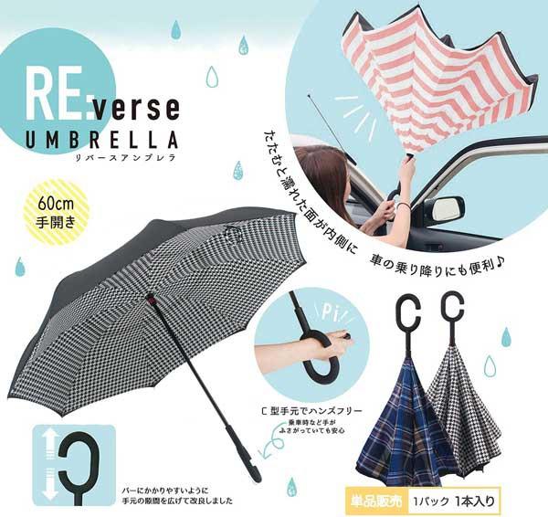 傘 クラックス リバースアンブレラ 千鳥格子 60cm 31560 雨傘 逆さ傘 さかさま傘 手開き 長傘 グラスファイバー 自立傘 おしゃれ CRUX