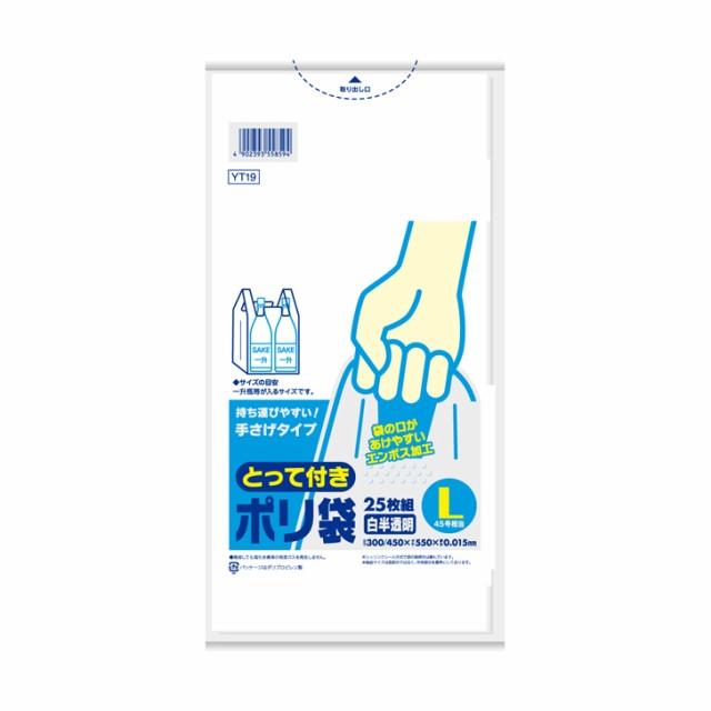 ●●日本サニパック とって付きポリ袋エンボスL ...
