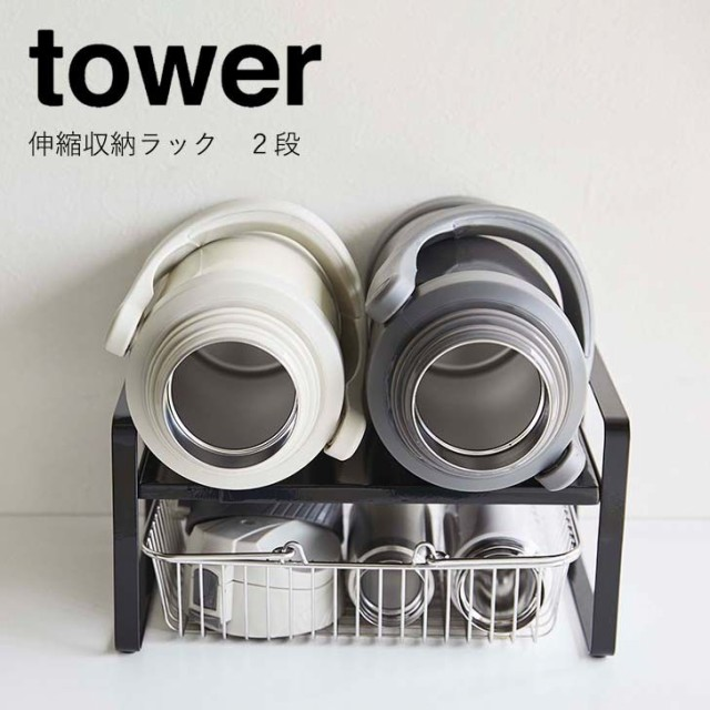 ◎ ★ 山崎実業 伸縮収納ラック タワー 2段 ...