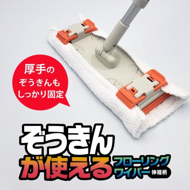 山崎産業 ぞうきんが使える フローリングワイパー...