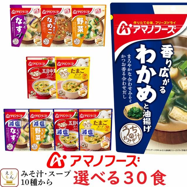 アマノフーズ フリーズドライ うちのおみそ汁・きょうのスープ 10種類から 選べる 30食 セット 敬老の日 2021 出産 内祝い ギフト