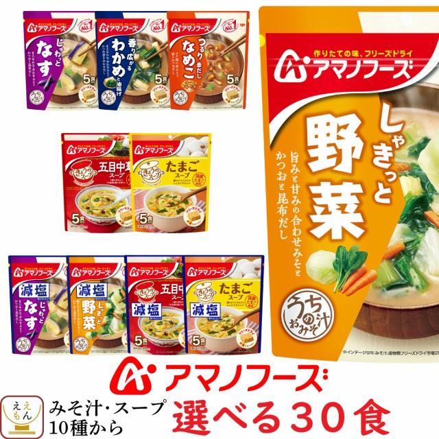 アマノフーズ フリーズドライ うちのおみそ汁・きょうのスープ 10種類から 選べる 30食 セット 敬老の日 2021 お中元 ギフト