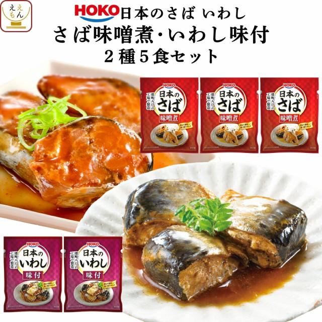レトルト 惣菜 おかず 煮魚 さば  いわし 2種5食 ...