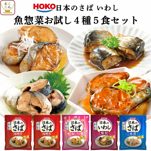 レトルト 惣菜 煮魚 さば  いわし 4種5食 詰め合...