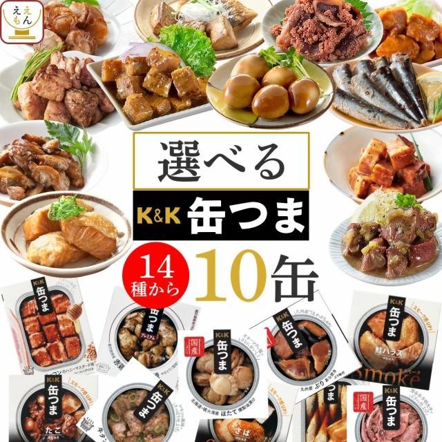 国分 k&k 缶つま プレミアム 選べる 10缶 セット ...