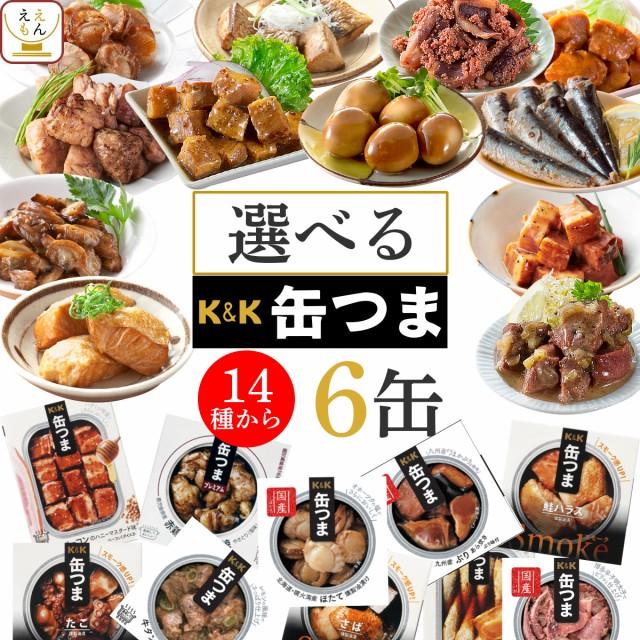 国分 k&k 缶つま プレミアム 選べる 6缶 セット ...