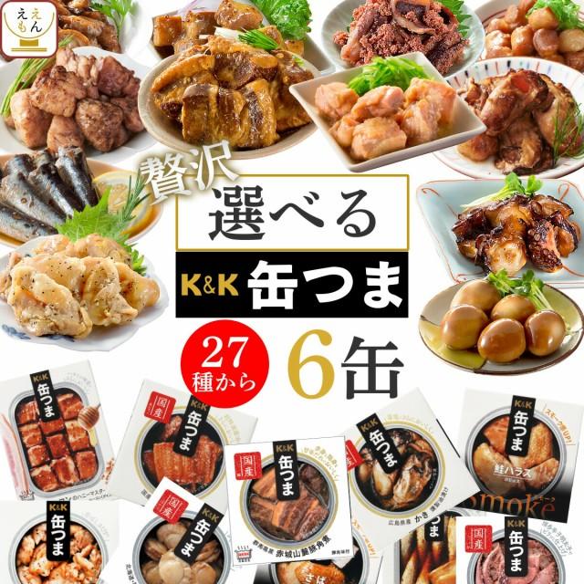 国分 k&k 缶つま プレミアム 選べる 贅沢 6缶 セ...