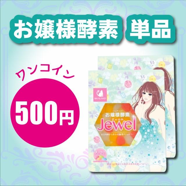 【500円 ポッキリ】お嬢様酵素 Jewel ジュエル 85...