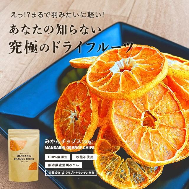 【1000円ポッキリ】ドライフルーツ みかんチップ...