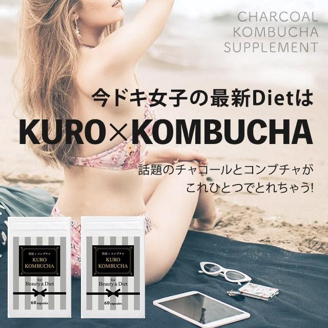 おまとめ割【980円OFF】コンブチャクレンズ 約2ヶ...