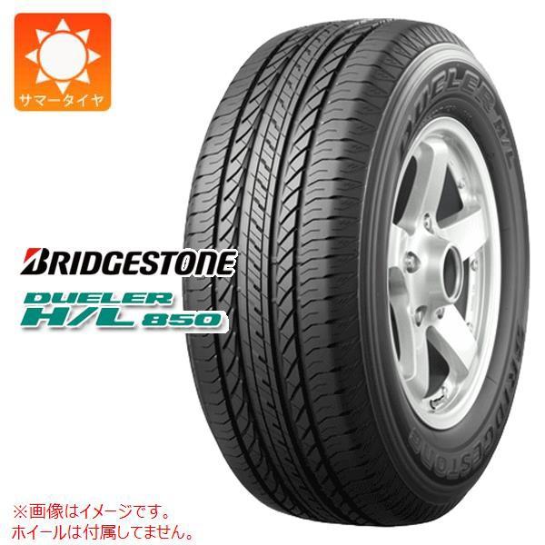 2本〜送料無料 サマータイヤ 235/55R18 100V ブリ...