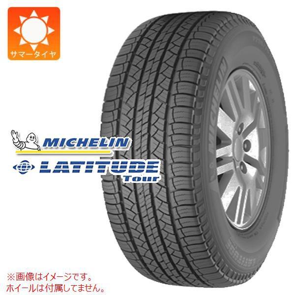 2本〜送料無料 265/65R17 112S ミシュラン ラティ...