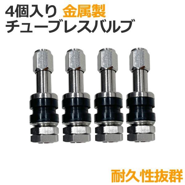 4個 (1台分) 交換用 金属製チューブレスバルブ (...