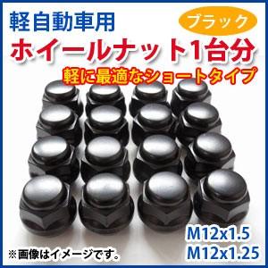 軽自動車用 ブラック(黒)ショートナット1台分 ...
