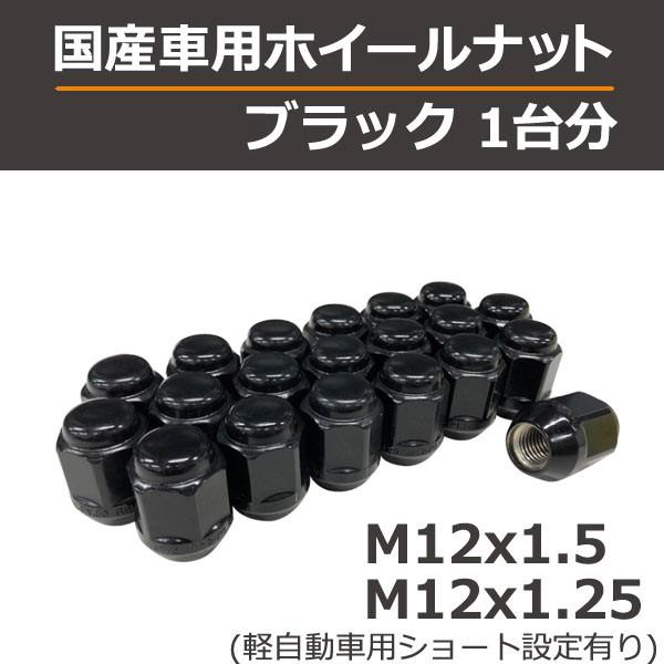 ブラックナット1台分(袋型・貫通型) 国産車用 ※...