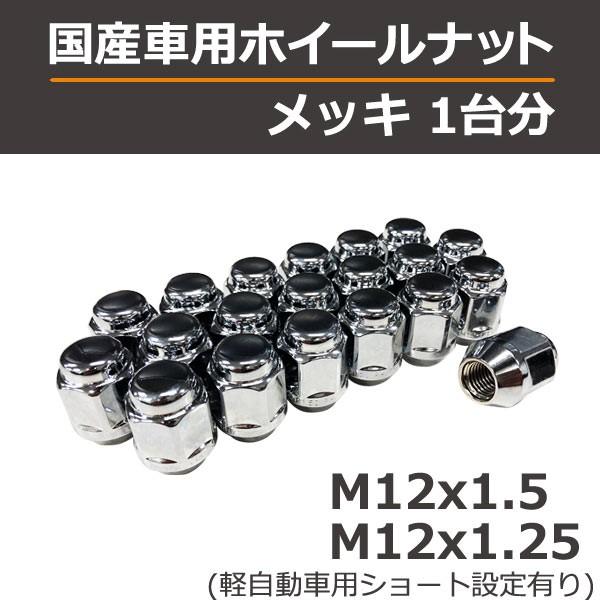 メッキナット1台分(袋型・貫通型) 国産車用 ※ホ...