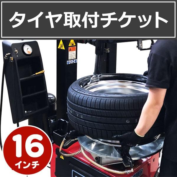 1本分 【タイヤ単品取付チケット】 16インチ タイ...
