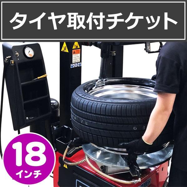 1本分 【タイヤ単品取付チケット】 18インチ タイ...