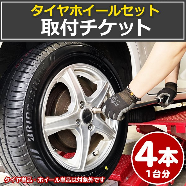 4本分 【タイヤホイール取付チケット】 12インチ...