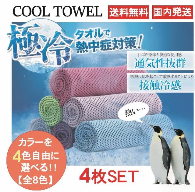 【4枚】8色を4つ好きに選べる クールタオル 冷感タオル スポーツタオル 冷感 フェイスタオル セット タオル  冷感 ひんやりグッズ 冷感