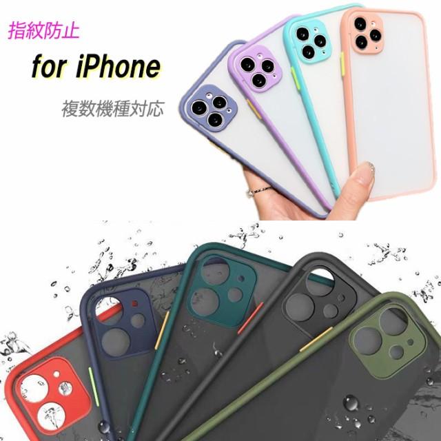 iPhone ケース ツヤ消し 選べる9色 iPhone11 Pro ...