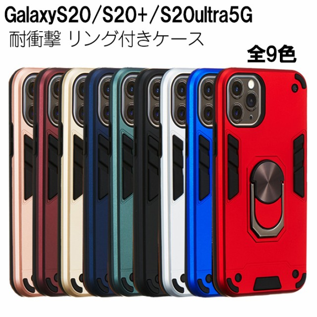 GalaxyS20 S20+ S20ultra ケース 耐衝撃 リング付...
