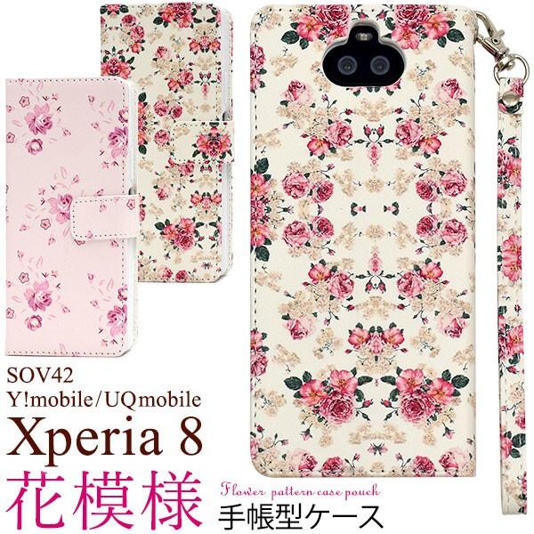 Xperia 8 ケース 手帳型 花柄 花模様 スタンド機...