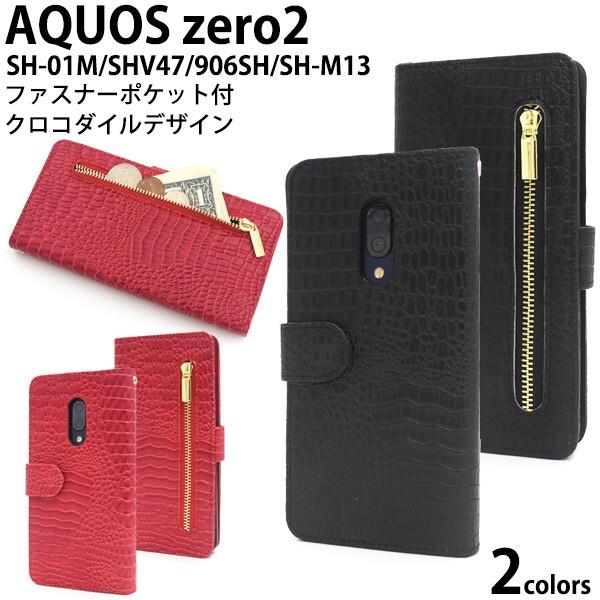 AQUOS zero2 手帳型 ケース 選べる2色 クロコダイ...