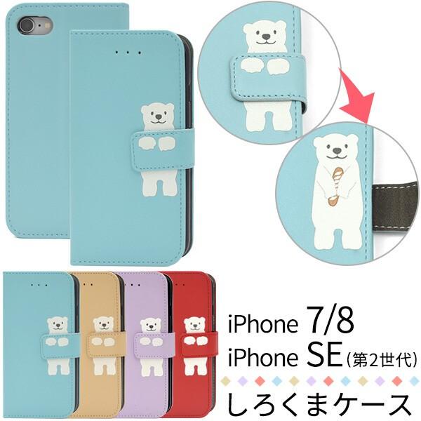 iPhone SE2 / 8 / 7 手帳型 ケース しろくま 開け...