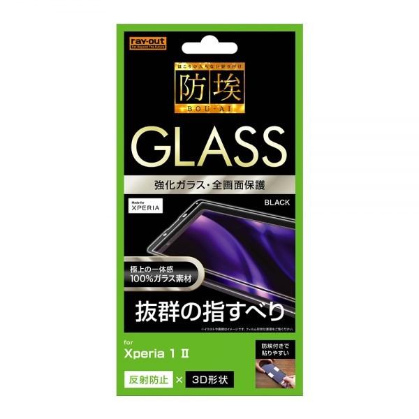 Xperia 1 II ガラスフィルム 防埃 3D 10H 全面 反...