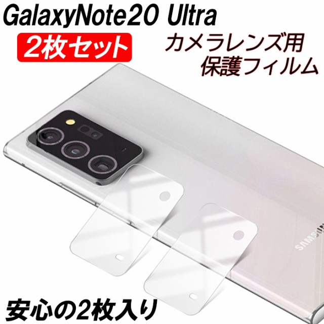 GalaxyNote20ultra カメラ保護フィルム 2枚入り ...
