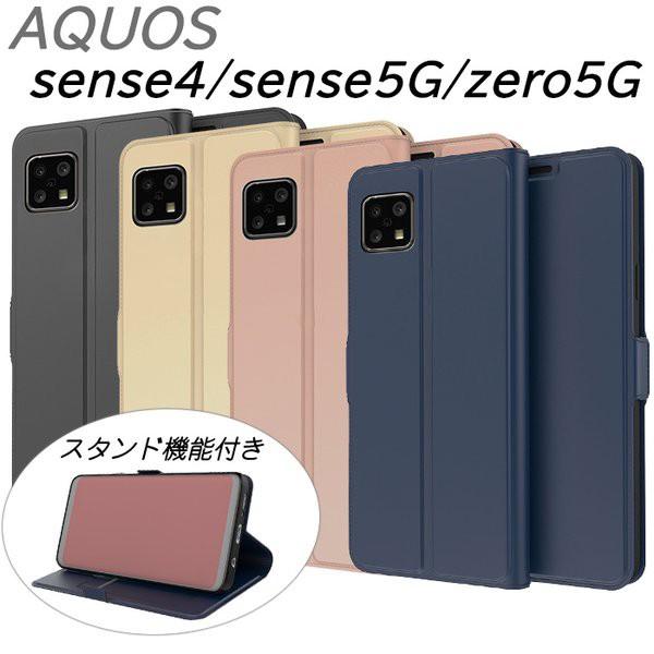 AQUOS sense4 sense5G zero5G ケース 手帳型 レザ...