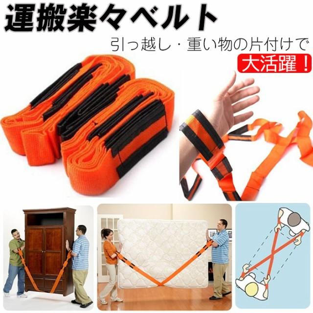 運搬ベルト 2本セット 重い物を楽に運べる 引越し キャリー 輸送 ベルト 楽 便利グッズ 家具移動 重たい荷物 オレンジ