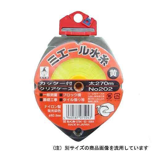 たくみ・ミエール水糸No.202・270Mフト...
