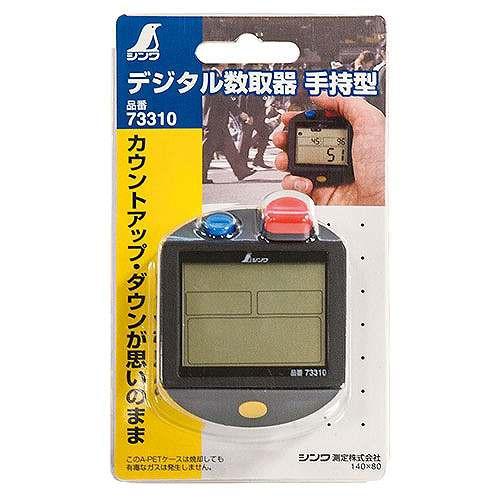 シンワ・デジタル数取器手持型・73310