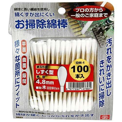 SK11・お掃除綿棒しずく型4.8mm・OM−...