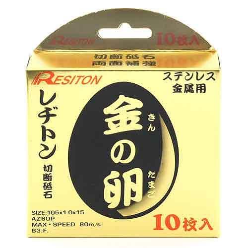 レヂトン・切断砥石金の卵10枚組・105X1....