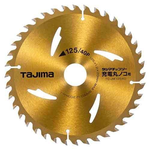タジマ・タジマチップソー充電丸ノコ用125−4...